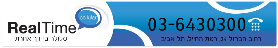 ריל טיים - RealTime - Real2112 - טלפונים סלולרים וציוד היקפי לסלולר