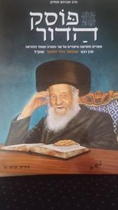 פוסק הדור | סיפורים על הרב שמואל הלווי וואזנר
