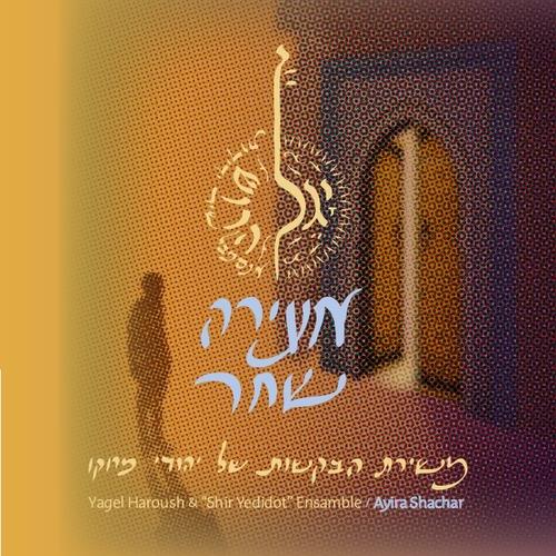 אעירה שחר | שירת הבקשות של יהודי מרוקו