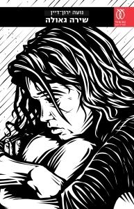 שירה גאולה | נועה ירון דיין