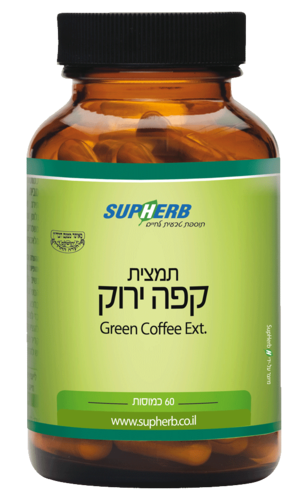 סופהרב תמצית קפה ירוק 60 כמוסות