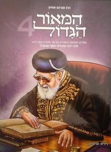 המאור הגדול 4 | אברהם אוחיון