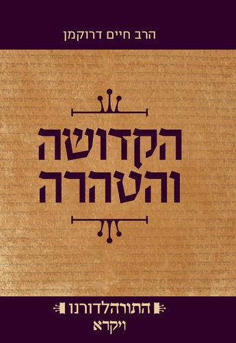 הקדושה והטהרה | הרב חיים דרוקמן | ספר ויקרא