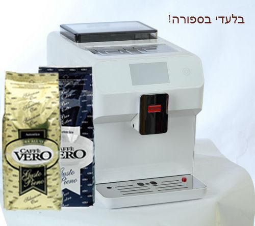 בלעדי! מכונת קפה אוטומטית Barista