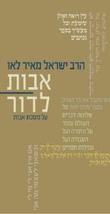 אבות לדור כרך ג' | הרב ישראל מאיר לאו
