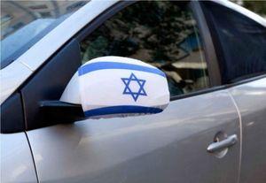 סט זוגי כיסוי למראות הרכב דגל ישראל