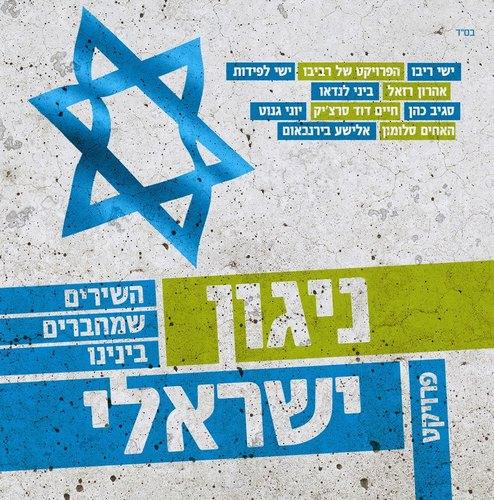 ניגון ישראלי