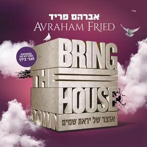 אוצר של יראת שמים   אברהם פריד