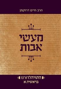 התורה לדורנו - מעשי אבות א'