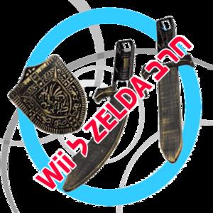 מבצע חרב ל ZELDA למשחק Wii