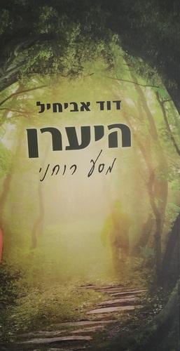 היערן | דוד אביחיל