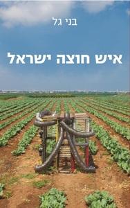 איש חוצה ישראל | בני גל