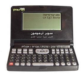 סופר תרגומון בערבית