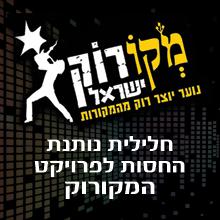 פרוייקט ארצי להעשרת והרחבת העשייה המוזיקלית בישראל