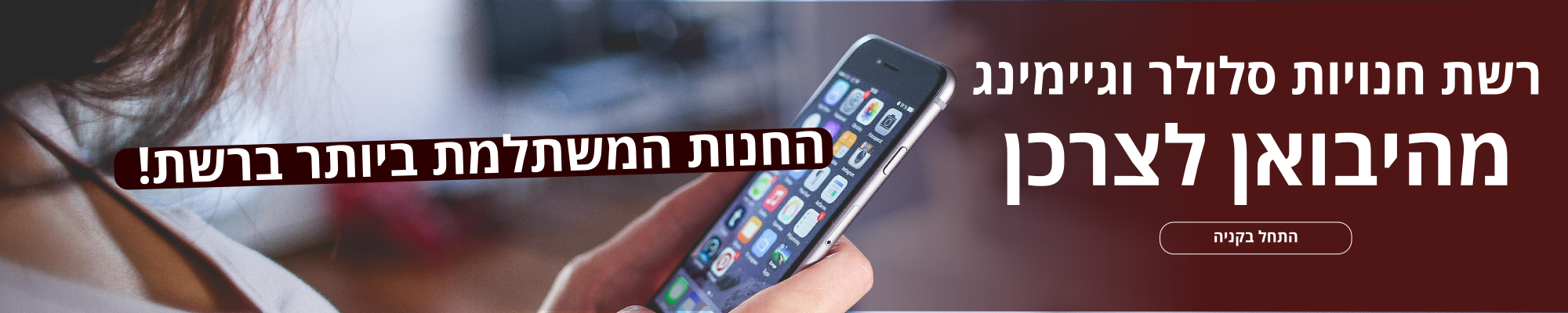 רשת חנויות סלולר מהיבואן לצרכן באנר
