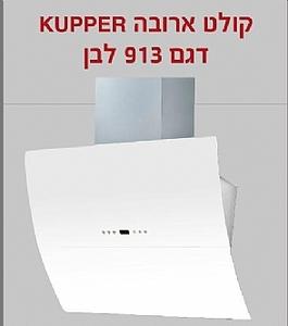 קולט KUPPER 913W