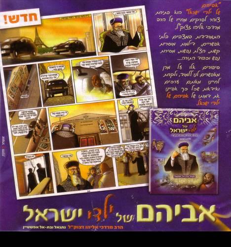 סט - אביהם של ילדי ישראל