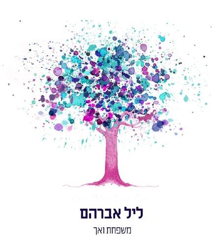 ליל אברהם | משפחת ואך