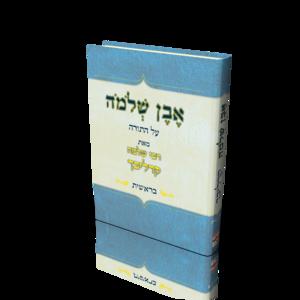אבן שלמה- הרב שלמה קרליבך על ספר בראשית