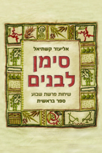 סימן לבנים | אליעזר קשתיאל