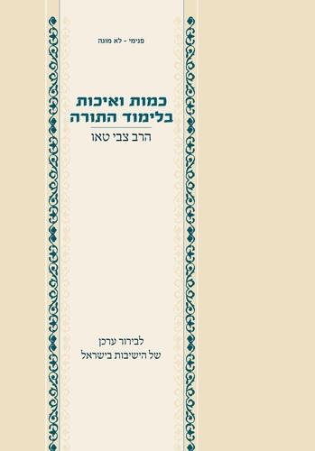 שירת ישראל-כמות ואיכות בלימוד התורה- הרב צבי טאו