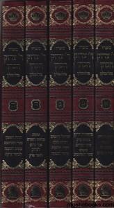 ספרי רבי צדוק סט