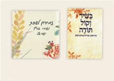 Shabbat-Zemirot