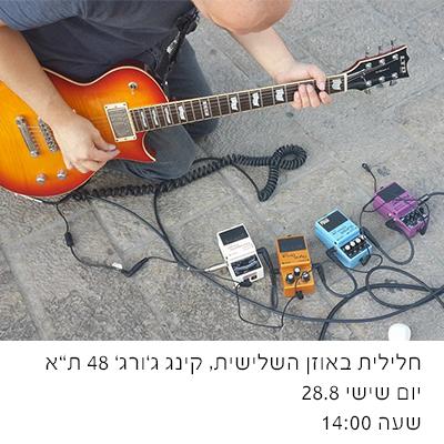 סדנת הפקת סאונד לגיטריסטים