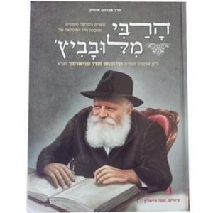 הרבי מלובביץ | אברהם אוחיון