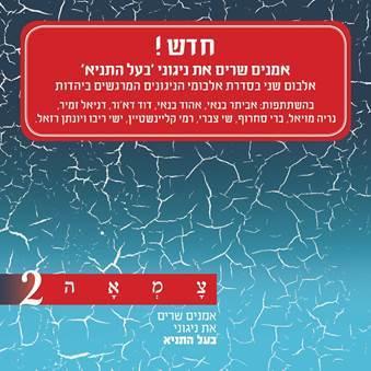 צמאה 2 | אמני ישראל שרים ניגוני מאדמו
