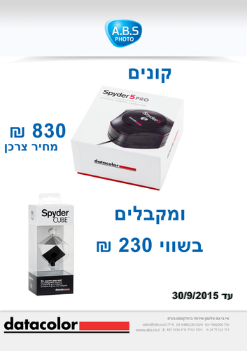 DATACOLOR מבצע לחג