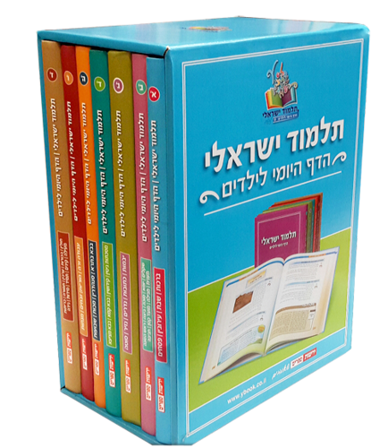 תלמוד ישראלי - סט