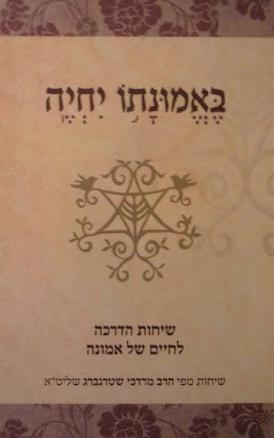 באמונתו יחיה | הרב מרדכי שטרנברג