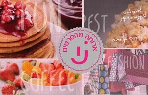 'ארוחה מהסרטים' - שובר לארוחת בוקר זוגית במגוון מסעדות