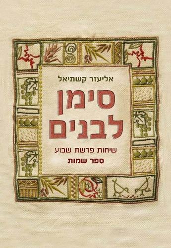 סימן לבנים - שמות | הרב אליעזר קשתיאל