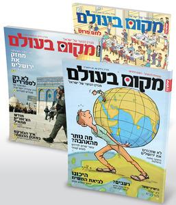 מגזין חודשי מקום בעולם - עולם קטן