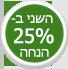אייקון שני ב-25 אחוז הנחה