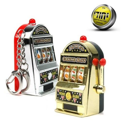 מכונת סלוטמשין מיניאטורית למחזיק מפתחות.