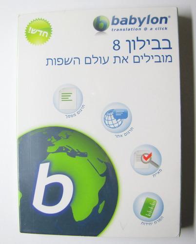 תוכנת תרגום שפות בבילון Babylon Babylon 8 מילון שפות | תוכנת תרגום במחשב