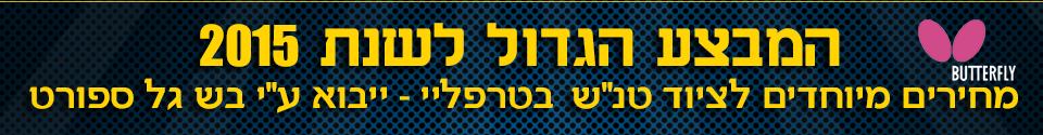 מבצע פסח 2015