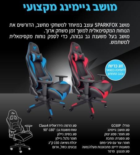 מושב גיימינג מקצועי SPARKFOX GC60P, מושב גיימינג מקצועי ואיכותי SPARKFOX, כיסא גיימינג, SPARKFOX, מושב גיימינג, גיימינג כיסא, מושב, מוצרי גיימינג, כיסא גיימרים, מושב גיימרים, גיימרים
