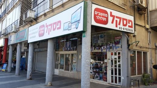טכנאי מחשבים בתל אביב  - פסקל