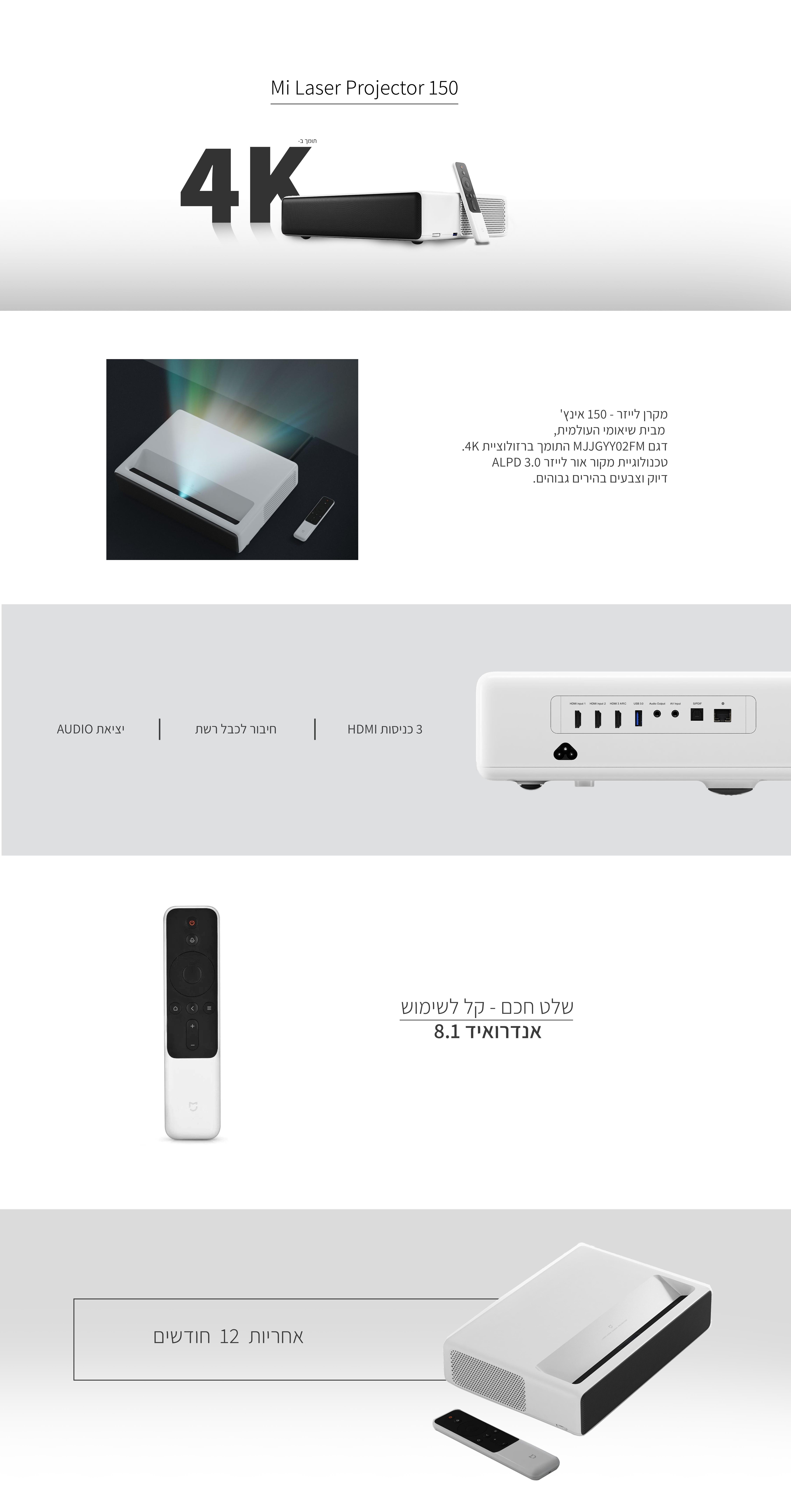 מקרן לייזר - אינץ' Mi Laser Projector 150 מבית שיאומי יבוא מקביל | טלויזיות של Xiaomi הכי זולים בארץ! 32