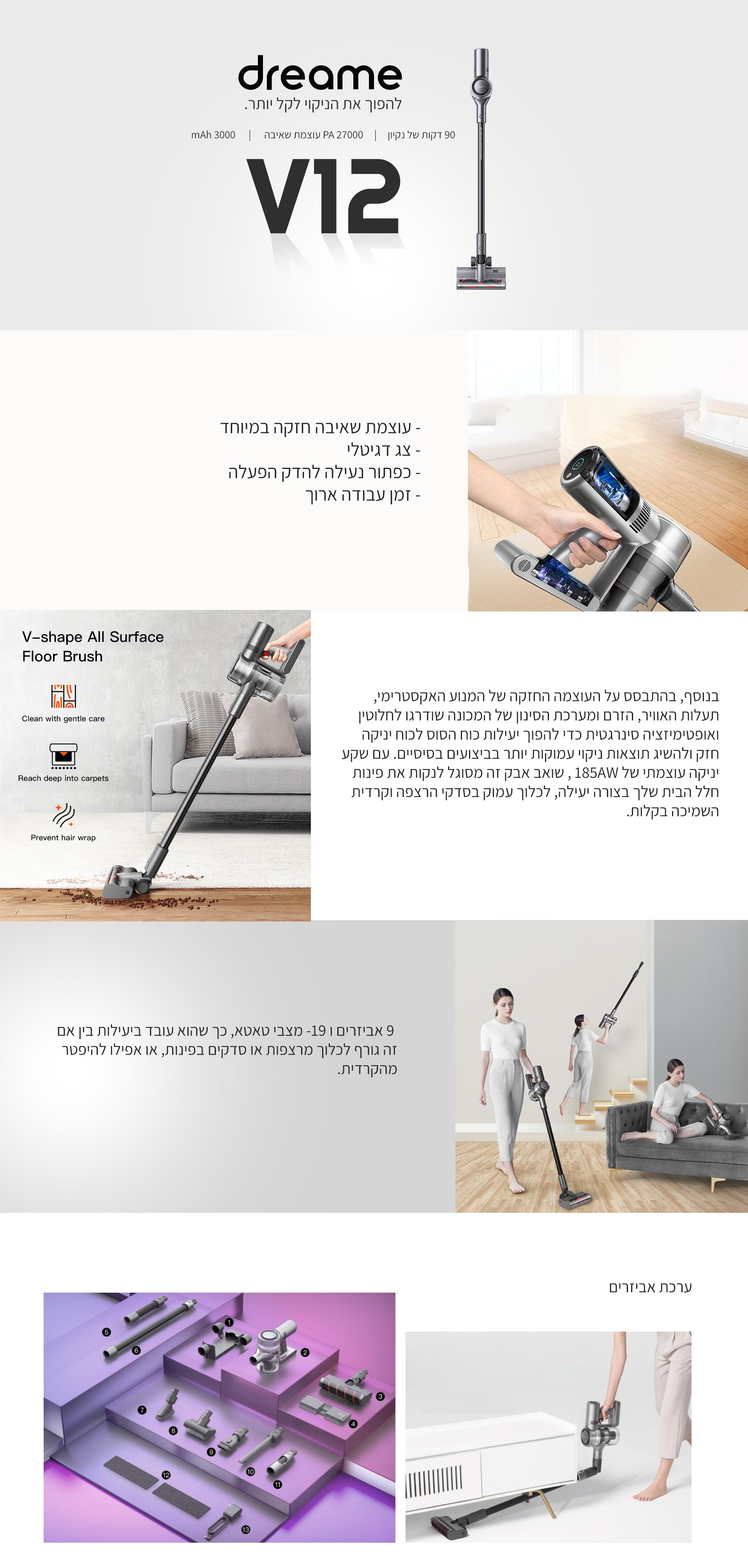 שואב אבק אלחוטי נטען - Dreame V12 אחריות יבואן רישמי 24 חודשים מבית שיאומי יבוא מקביל | שואבי אבק אלחוטיים של Xiaomi הכי זולים בארץ! 25
