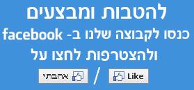 פוטו-נגבה - להטבות ומבצעים כנסו לקבוצה שלנו בפייסבוק