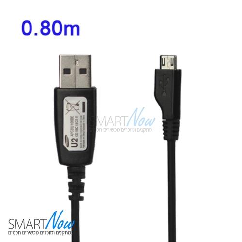 כבל סנכרון וטעינה מקורי Micro USB מדגם U2 APCBU10BBE באורך 80 סנטימטר מבית Samsung