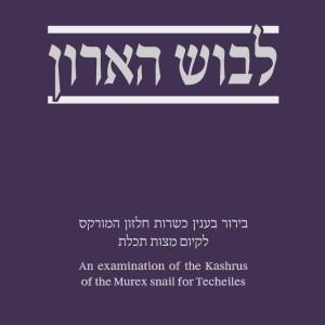 Levush HaAron